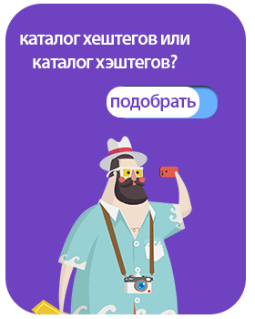 Хештеги инстаграм